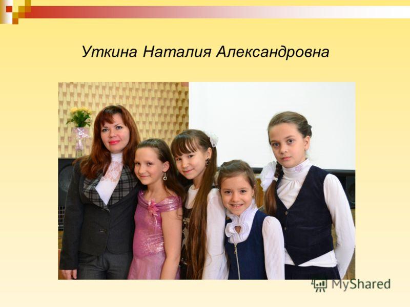 Уткина Наталия Александровна