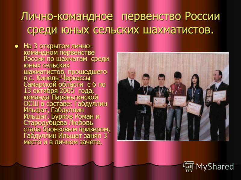 Лично-командное первенство России среди юных сельских шахматистов. На 3 открытом лично- командном первенстве России по шахматам среди юных сельских шахматистов, прошедшего в с. Кинель-Черкассы Самарской области с 6 по 13 октября 2005 года, команда Па
