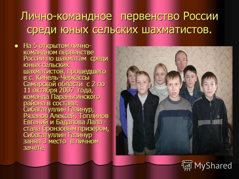 Лично-командное первенство России среди юных сельских шахматистов. На 5 открытом лично- командном первенстве России по шахматам среди юных сельских шахматистов, прошедшего в с. Кинель-Черкассы Самарской области с 2 по 11 октября 2007 года, команда Па