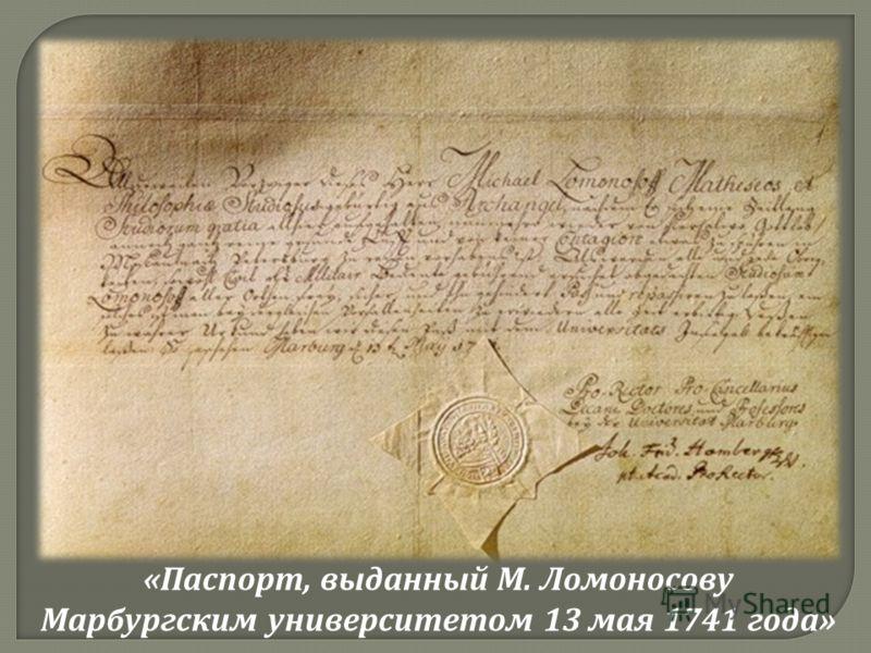 « Паспорт, выданный М. Ломоносову Марбургским университетом 13 мая 1741 года »