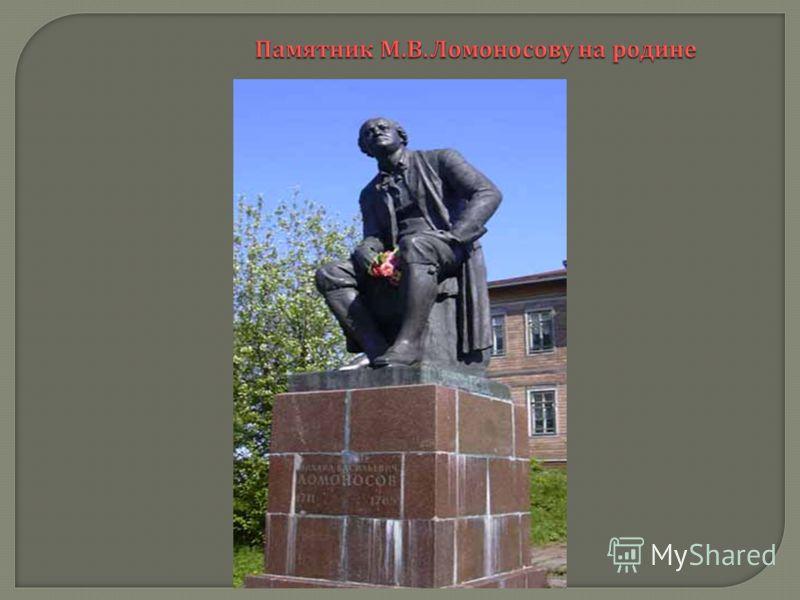 Памятник М. В. Ломоносову на родине