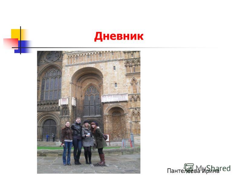 Дневник Пантелеева Ирина