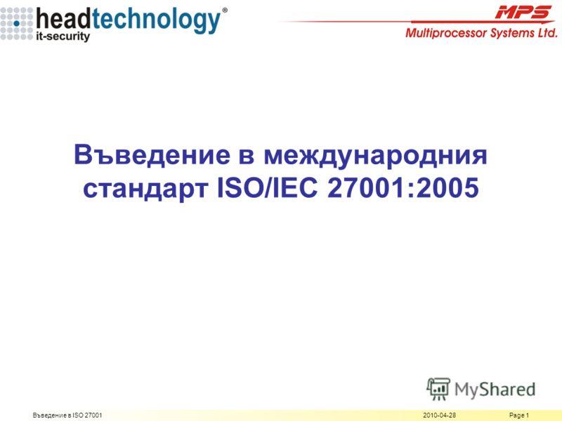 2010-04-28Въведение в ISO 27001Page 1 Въведение в международния стандарт ISO/IEC 27001:2005