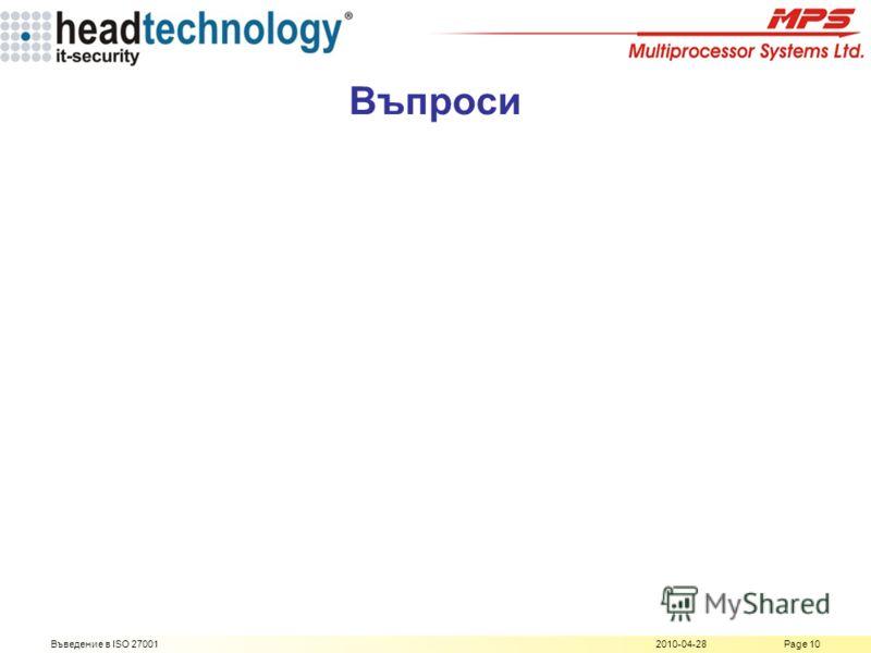2010-04-28Въведение в ISO 27001Page 10 Въпроси