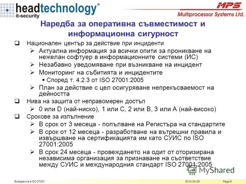 2010-04-28Въведение в ISO 27001Page 9 Наредба за оперативна съвместимост и информационна сигурност Национален център за действие при инциденти Актуална информация за всички опити за проникване на нежелан софтуер в информационните системи (ИС) Незабав