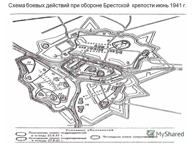 Схема боевых действий при обороне Брестской крепости июнь 1941 г.