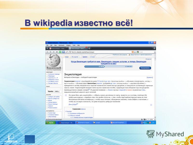 В wikipedia известно всё!