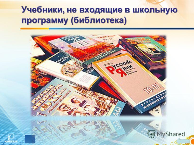 Учебники, не входящие в школьную программу (библиотека)