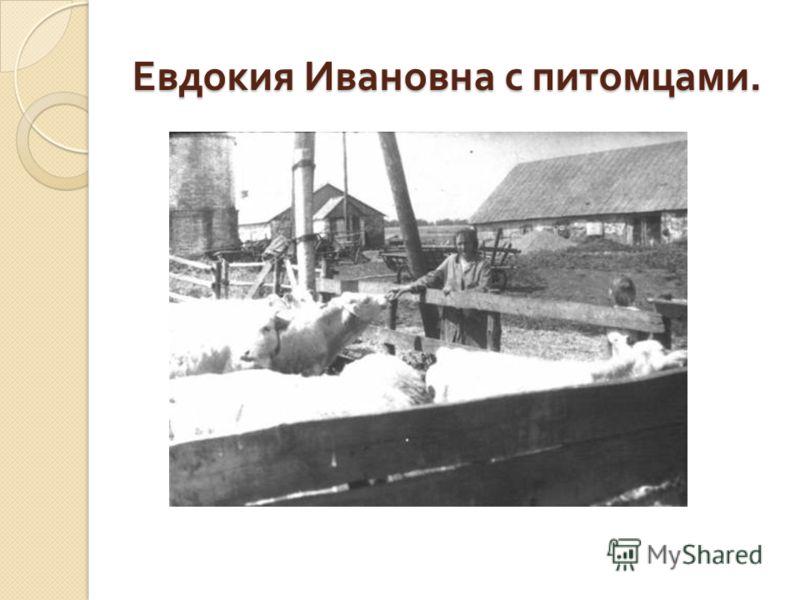 Евдокия Ивановна с питомцами.