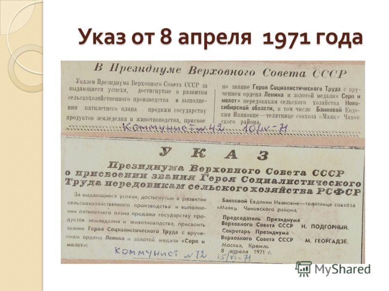 Указ от 8 апреля 1971 года