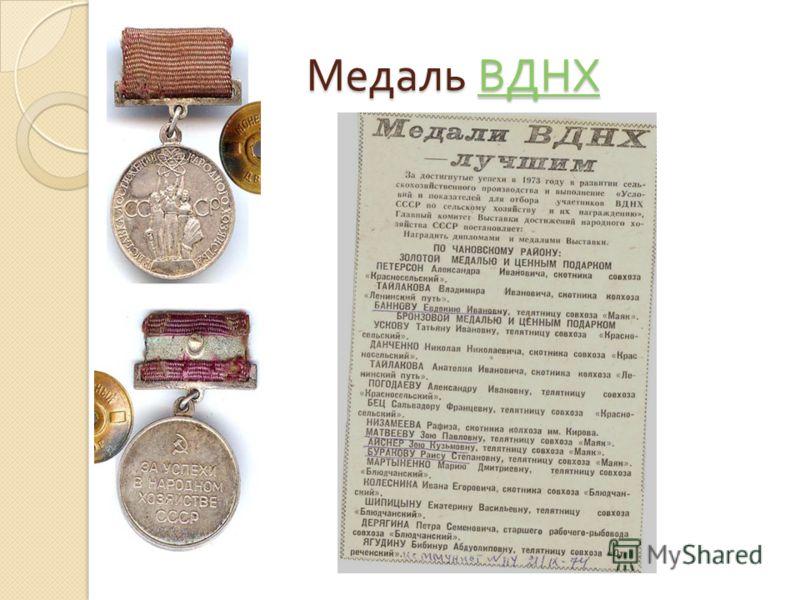 Медаль ВДНХ ВДНХ