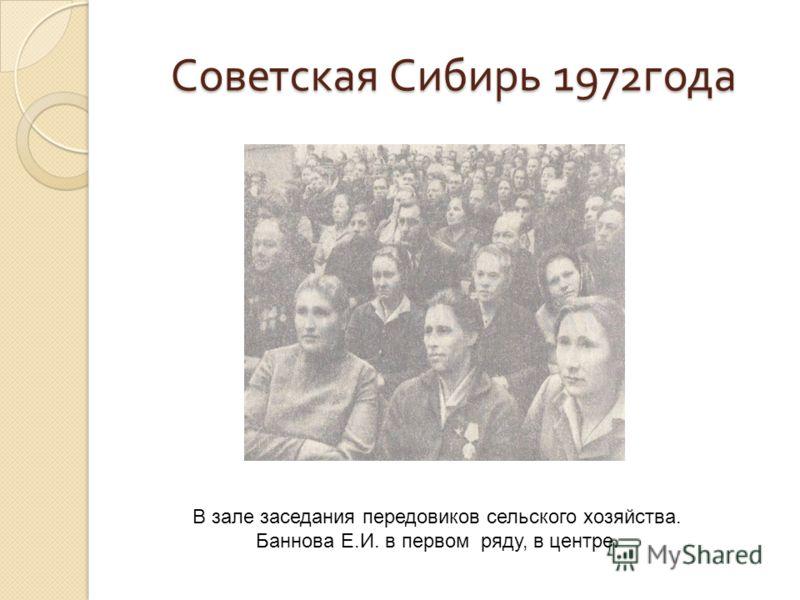 Советская Сибирь 1972 года В зале заседания передовиков сельского хозяйства. Баннова Е.И. в первом ряду, в центре.
