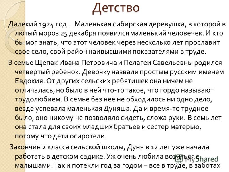 Детство Далекий 1924 год … Маленькая сибирская деревушка, в которой в лютый мороз 25 декабря появился маленький человечек. И кто бы мог знать, что этот человек через несколько лет прославит свое село, свой район наивысшими показателями в труде. В сем
