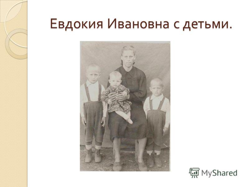Евдокия Ивановна с детьми.