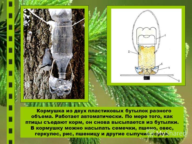 Кормушка из двух пластиковых бутылок разного объема. Работает автоматически. По мере того, как птицы съедают корм, он снова высыпается из бутылки. В кормушку можно насыпать семечки, пшено, овес, геркулес, рис, пшеницу и другие сыпучие корма.