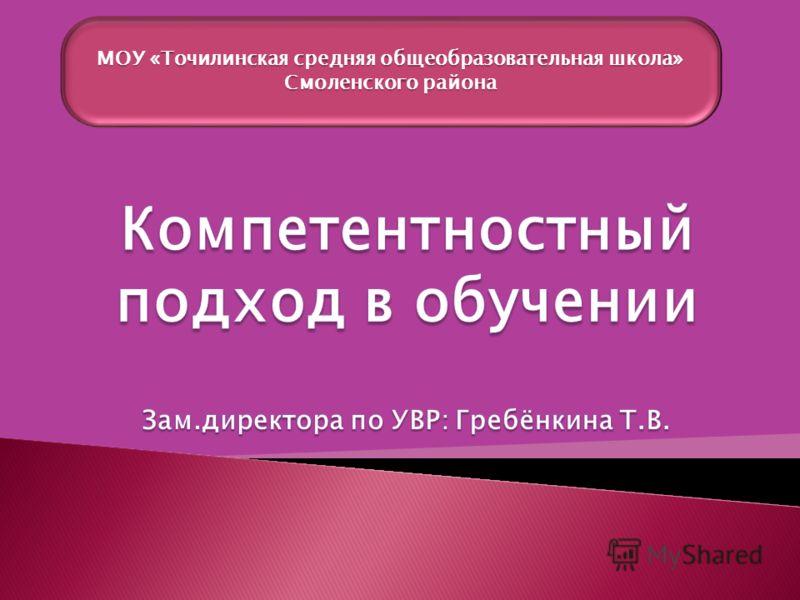 МОУ «Точилинская средняя общеобразовательная школа» Смоленского района