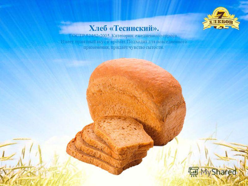 Хлеб «Тесинский». ГОСТР 52462-2005. Категория: ежедневного спроса. Имеет приятный вкус и аромат. Подходит для повседневного применения, придаёт чувство сытости.
