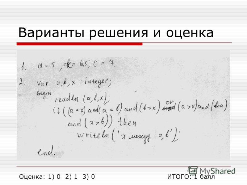 Варианты решения и оценка Оценка: 1) 0 2) 1 3) 0ИТОГО: 1 балл