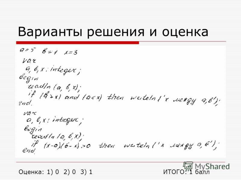 Варианты решения и оценка Оценка: 1) 0 2) 0 3) 1ИТОГО: 1 балл