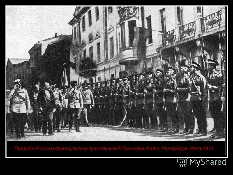 Приезд в Россию французского президента Р. Пуанкаре. Фото. Петербург. Июль 1914