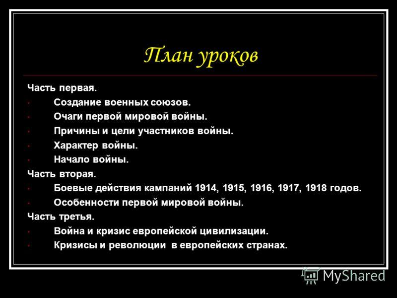 Очаги первой мировой войны причины и