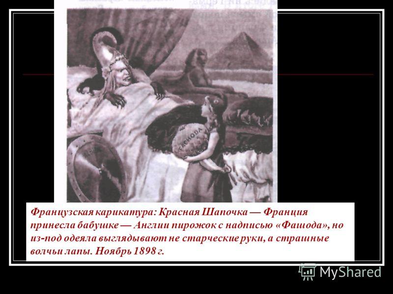 Французская карикатура: Красная Шапочка Франция принесла бабушке Англии пирожок с надписью «Фашода», но из-под одеяла выглядывают не старческие руки, а страшные волчьи лапы. Ноябрь 1898 г.