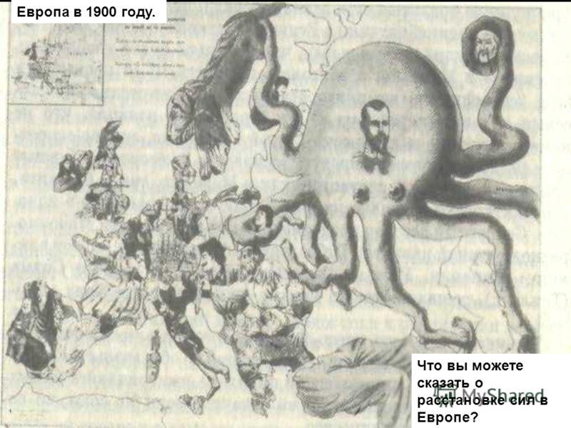 Европа в 1900 году. Что вы можете сказать о расстановке сил в Европе?
