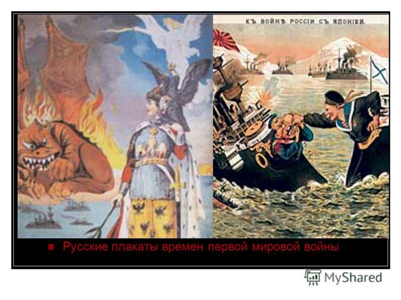 Русские плакаты времен первой мировой войны