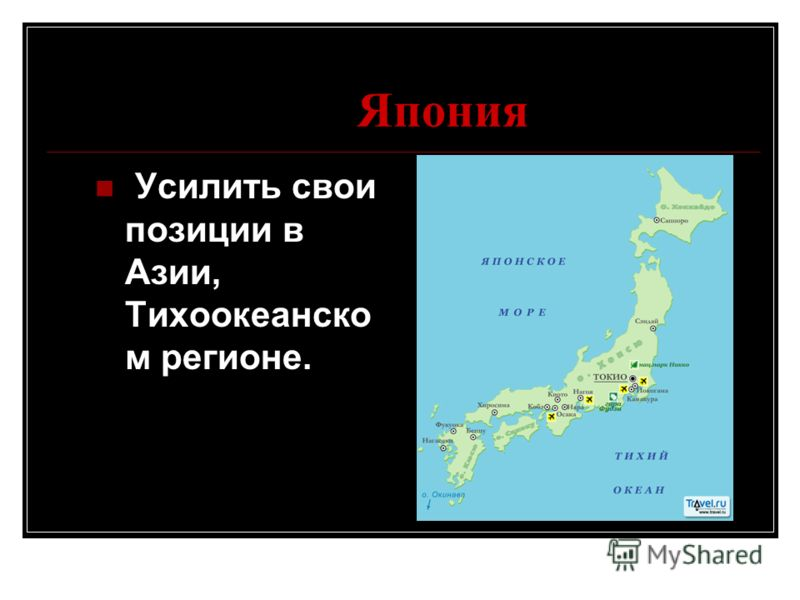Япония Усилить свои позиции в Азии, Тихоокеанско м регионе.
