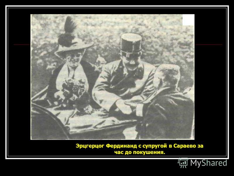 Эрцгерцог Фердинанд с супругой в Сараево за час до покушения.