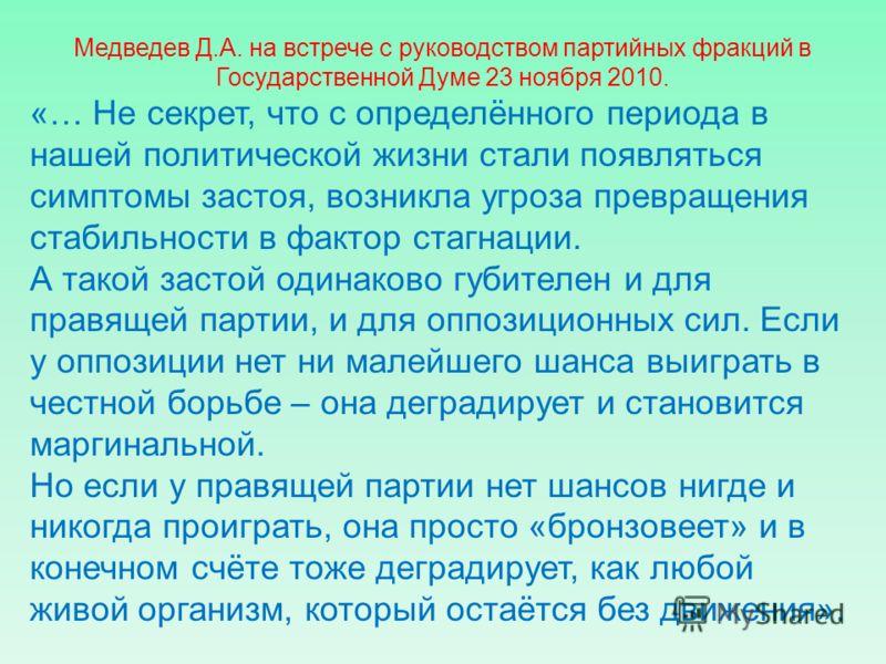 Медведев Д.А. на встрече с руководством партийных фракций в Государственной Думе 23 ноября 2010. «… Не секрет, что с определённого периода в нашей политической жизни стали появляться симптомы застоя, возникла угроза превращения стабильности в фактор