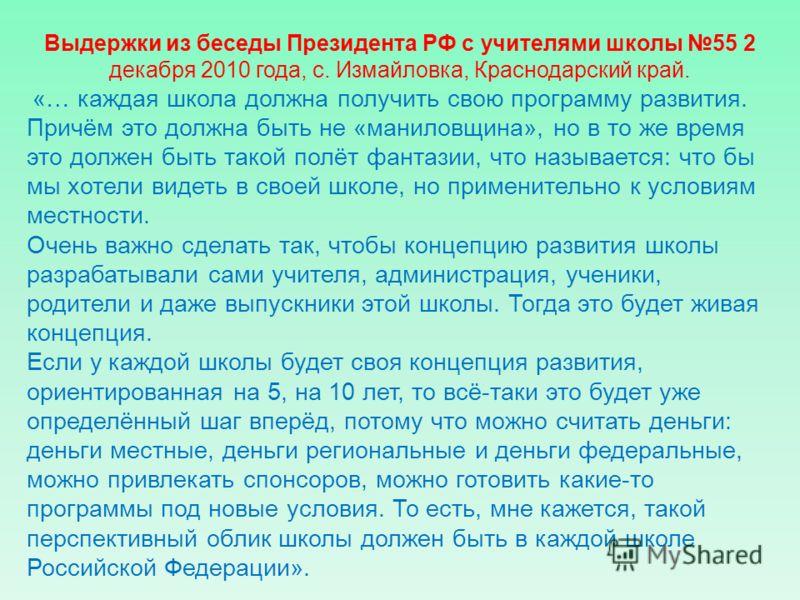 Выдержки из беседы Президента РФ с учителями школы 55 2 декабря 2010 года, с. Измайловка, Краснодарский край. «… каждая школа должна получить свою программу развития. Причём это должна быть не «маниловщина», но в то же время это должен быть такой пол