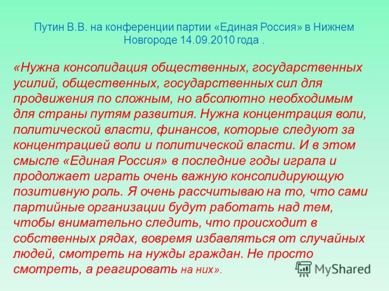 Путин В.В. на конференции партии «Единая Россия» в Нижнем Новгороде 14.09.2010 года. «Нужна консолидация общественных, государственных усилий, общественных, государственных сил для продвижения по сложным, но абсолютно необходимым для страны путям раз