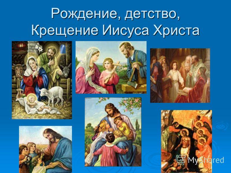 Рождение, детство, Крещение Иисуса Христа
