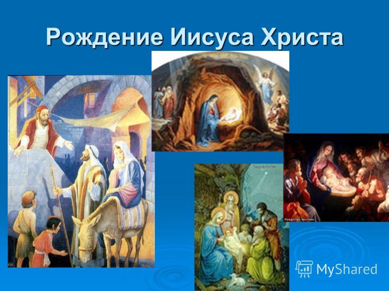 Презентация по мхк 6 класс чудесное рождение христа