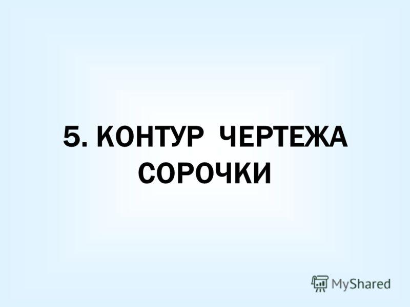 5. КОНТУР ЧЕРТЕЖА СОРОЧКИ
