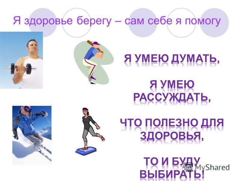 школа здоровья здоровый образ жизни