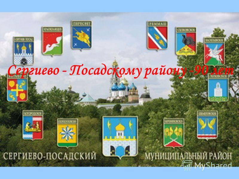 Сергиево - Посадскому району -90 лет