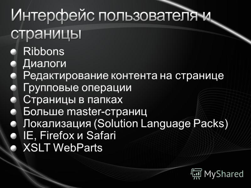 Ribbons Диалоги Редактирование контента на странице Групповые операции Страницы в папках Больше master-страниц Локализация (Solution Language Packs) IE, Firefox и Safari XSLT WebParts