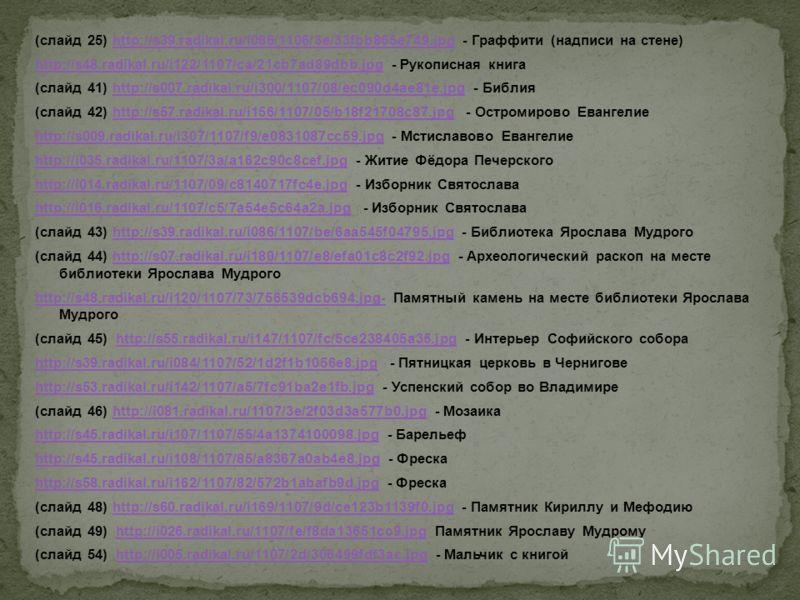 (слайд 25) http://s39.radikal.ru/i086/1106/3e/33fbb865e749.jpg - Граффити (надписи на стене)http://s39.radikal.ru/i086/1106/3e/33fbb865e749.jpg http://s48.radikal.ru/i122/1107/ca/21cb7ad89dbb.jpghttp://s48.radikal.ru/i122/1107/ca/21cb7ad89dbb.jpg - Р