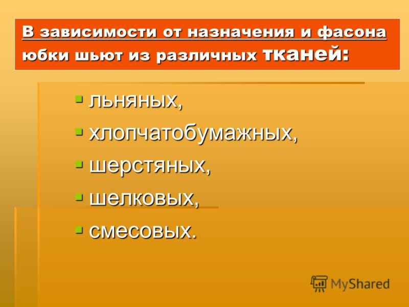 Определите назначение и форму юбок. Внимание ! ВОПРОС: