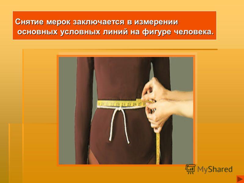Посадка изделия на фигуре зависит от правильного снятия мерок. Мерки для построения чертежа прямой юбки: Полуобхват талии - Пот; Полуобхват талии - Пот; Полуобхват бёдер - ПОб; Полуобхват бёдер - ПОб; Длина спины до талии - Дст; Длина спины до талии