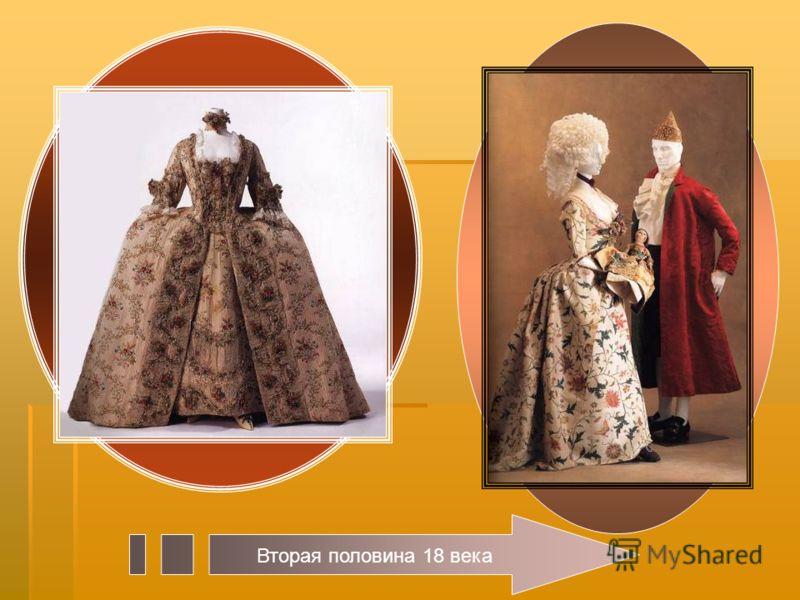 Мода с течением времени менялась... Изменяла свою форму и юбка. Она была узкой и широкой, спадающей мягкими складками и на каркасе, со шлейфом и без него.