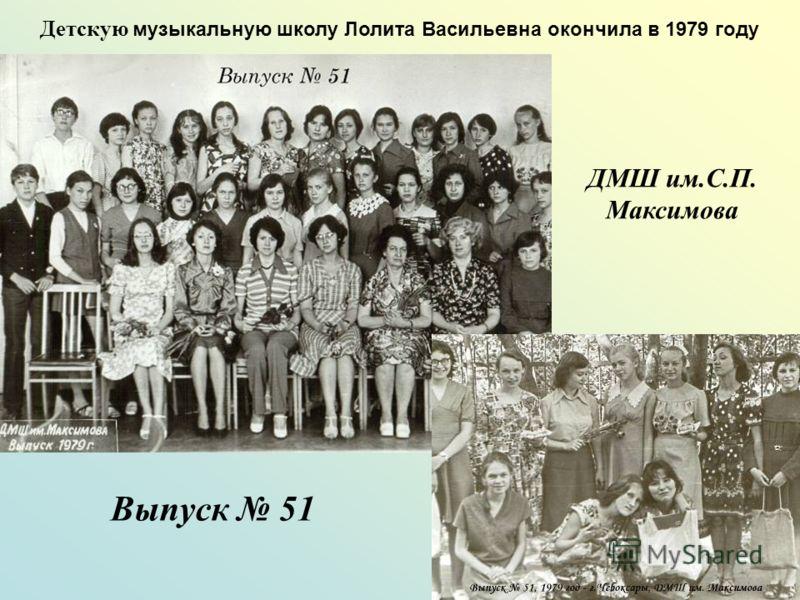 Детскую музыкальную школу Лолита Васильевна окончила в 1979 году ДМШ им.С.П. Максимова Выпуск 51