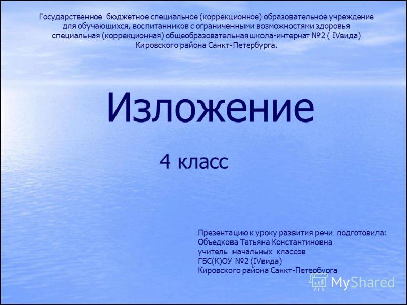 Конспект урока русский язык 4 класс изложение