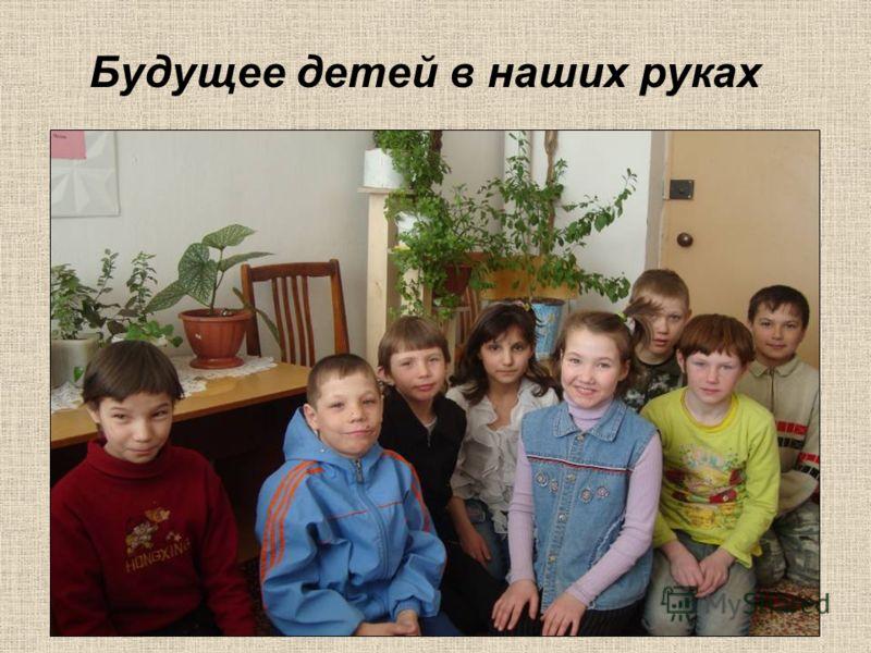 Будущее детей в наших руках