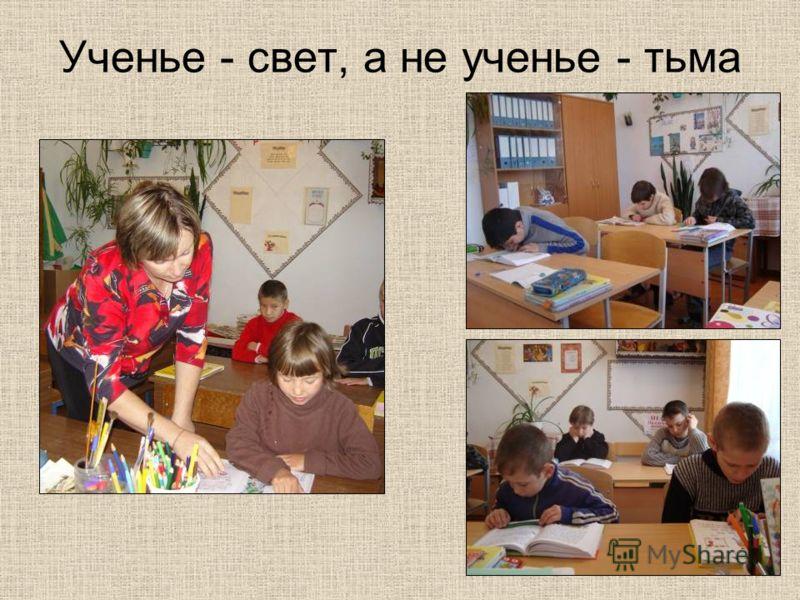 Ученье - свет, а не ученье - тьма