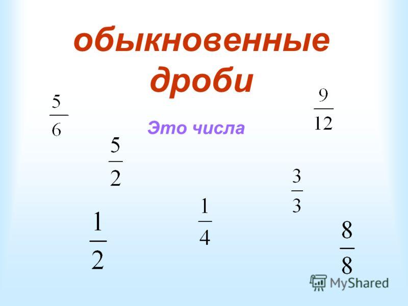 обыкновенные дроби Это числа