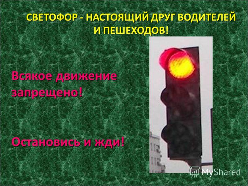 На посту в любое время Внимание, глядит в упор На вас трёхглазый светофор – Зелёный, жёлтый, красный глаз. Он каждому даёт приказ! На посту в любое время Внимание, глядит в упор На вас трёхглазый светофор – Зелёный, жёлтый, красный глаз. Он каждому д