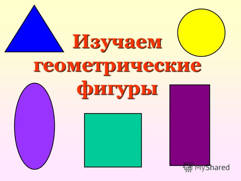 Фото Геометрические Фигуры